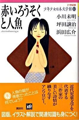 21世紀版少年少女日本文学館 12