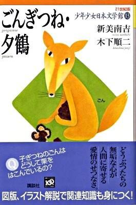 21世紀版少年少女日本文学館 13