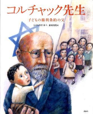 コルチャック先生 : 子どもの権利条約の父 <講談社の翻訳絵本>
