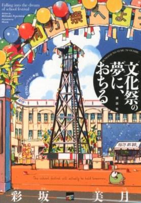 文化祭の夢に、おちる = Falling into the dream of school fastival <講談社BOX>