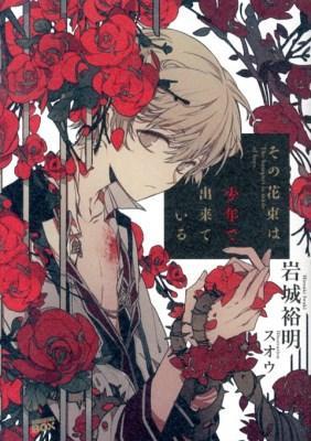 その花束は少年で出来ている = The bouquet is made of boys <講談社BOX イB-02>