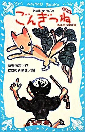 ごんぎつね : 新美南吉傑作選 <講談社青い鳥文庫 144-2> 新装版.