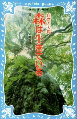 森は生きている <講談社青い鳥文庫  自然と人間 76-6> 新装版.