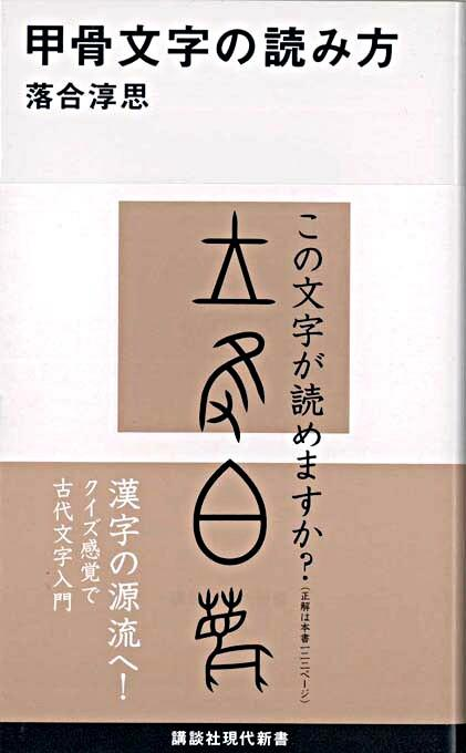 甲骨文字の読み方 <講談社現代新書>