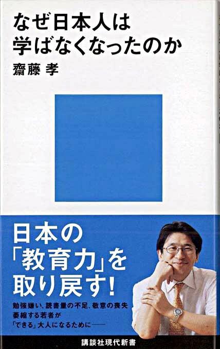 なぜ日本人は学ばなくなったのか <講談社現代新書>