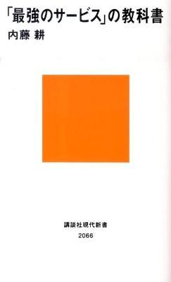 「最強のサービス」の教科書 <講談社現代新書 2066>