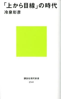 「上から目線」の時代 <講談社現代新書 2141>
