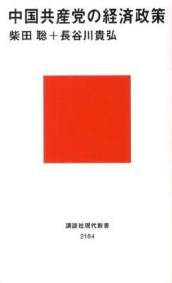 中国共産党の経済政策 <講談社現代新書 2184>