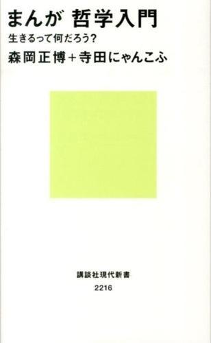 まんが哲学入門 <講談社現代新書 2216>