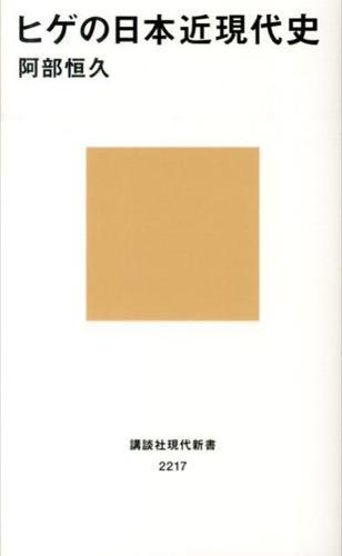 ヒゲの日本近現代史 <講談社現代新書 2217>