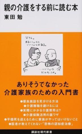 親の介護をする前に読む本 <講談社現代新書 2403>