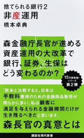 捨てられる銀行 2 <講談社現代新書 2422>