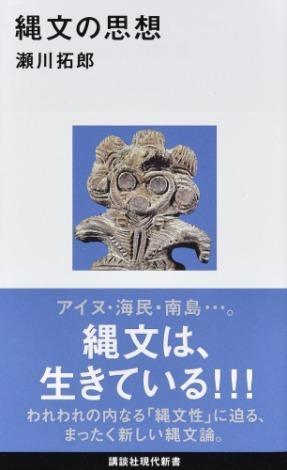 縄文の思想 <講談社現代新書 2454>