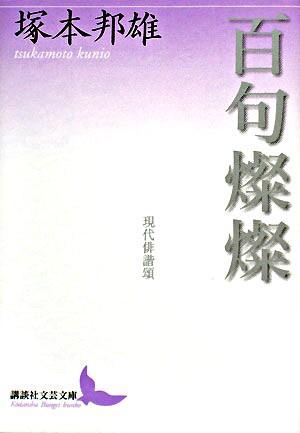 百句燦燦 : 現代俳諧頌 <講談社文芸文庫>