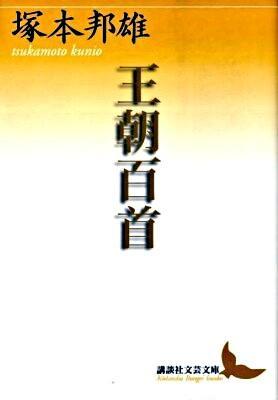王朝百首 <講談社文芸文庫 つE3>