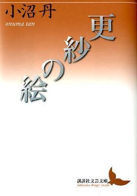 更紗の絵 <講談社文芸文庫  Kodansha Bungei bunko おD7>