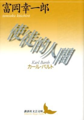 使徒的人間 : カール・バルト <講談社文芸文庫 とG1>