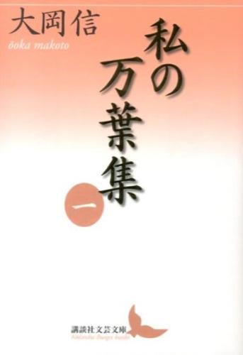 私の万葉集 1 <講談社文芸文庫  万葉集 おO2>
