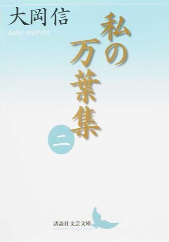 私の万葉集 2 <講談社文芸文庫  万葉集 おO3>
