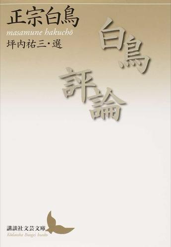 白鳥評論 <講談社文芸文庫 まC6>