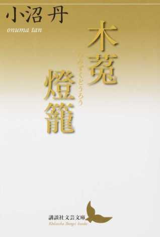 木菟燈籠 <講談社文芸文庫 おD9>