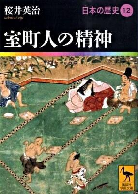日本の歴史 12 <講談社学術文庫 1912>