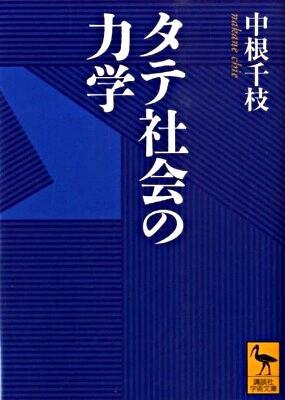 タテ社会の力学 <講談社学術文庫 1956>