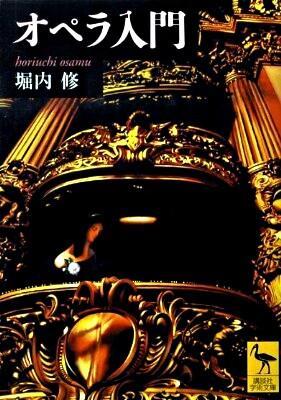 オペラ入門 <講談社学術文庫 1969>