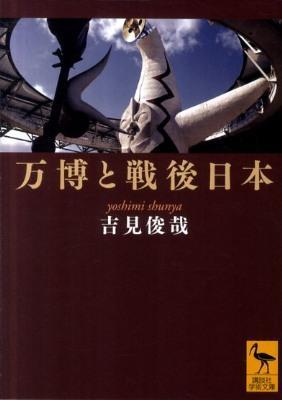 万博と戦後日本 <講談社学術文庫 2061>