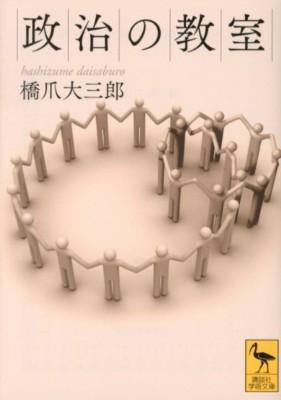 政治の教室 <講談社学術文庫 2116>