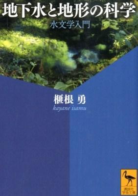 地下水と地形の科学 : 水文学入門 <講談社学術文庫 2158>
