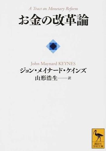 お金の改革論 <講談社学術文庫 2245>