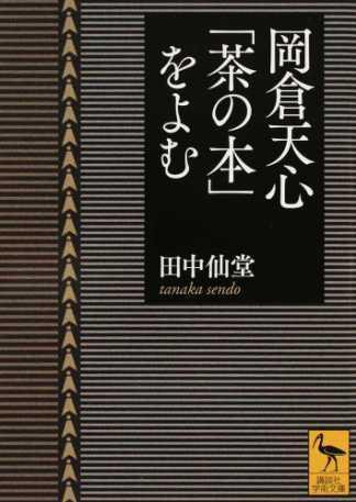 岡倉天心「茶の本」をよむ < 茶の本 2427>