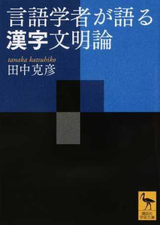 言語学者が語る漢字文明論 <講談社学術文庫 2445>