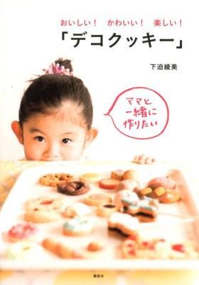 おいしい!かわいい!楽しい!「デコクッキー」 : ママと一緒に作りたい <講談社のお料理BOOK>