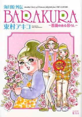 海月姫外伝barakura : 薔薇のある暮らし <ワイドKC  Kiss 761>