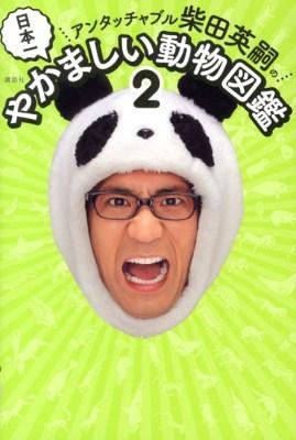 アンタッチャブル柴田英嗣の日本一やかましい動物図鑑 2
