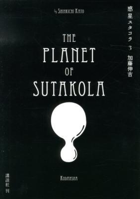 惑星スタコラ = THE PLANET OF SUTAKOLA 3