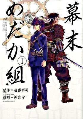 幕末めだか組 1 <講談社コミックス  KCDX 2887>