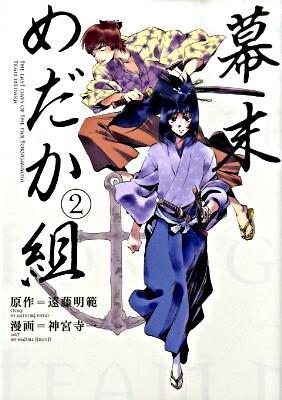 幕末めだか組 2 <講談社コミックス  KCDX 2888>