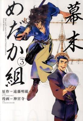 幕末めだか組 3 <講談社コミックス  KCDX  Monthly shonen magazine comics 2941>