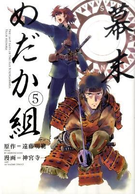 幕末めだか組 5 <講談社コミックス  KCDX  Monthly shonen magazine comics 3015>