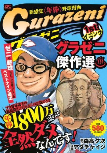 グラゼニ 1stイニング <講談社プラチナコミックス 2510>