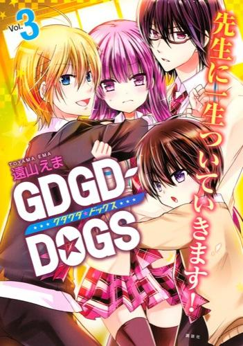 GDGD(グダグダ)-DOGS Vol.3 <KCx  ARIA 175>