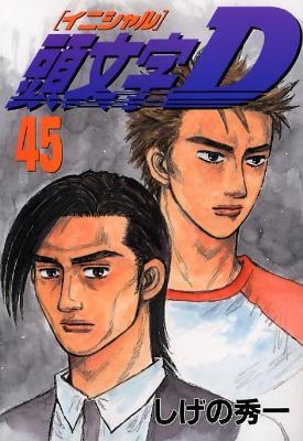 頭文字 (イニシャル) D 45 <ヤンマガKC 2181>