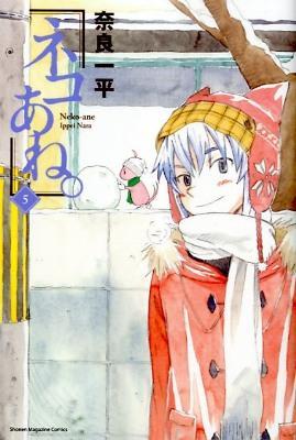 ネコあね。 5 <講談社コミックスマガジン  Shonen magazine comics 4713>