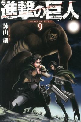 進撃の巨人 9 <講談社コミックスマガジン  Shonen magazine comics 4776>