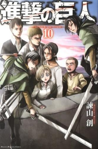 進撃の巨人 = attack on titan 10 <講談社コミックスマガジン  Shonen Magazine Comics KCM4839>