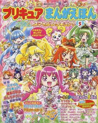 プリキュアまんがえほん 5 (プリキュアオールスターズスマイルプリキュア!) <講談社MOOK>