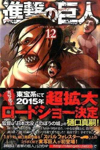 進撃の巨人 = attack on titan 12 <講談社コミックスマガジン  Shonen Magazine Comics KCM4976>